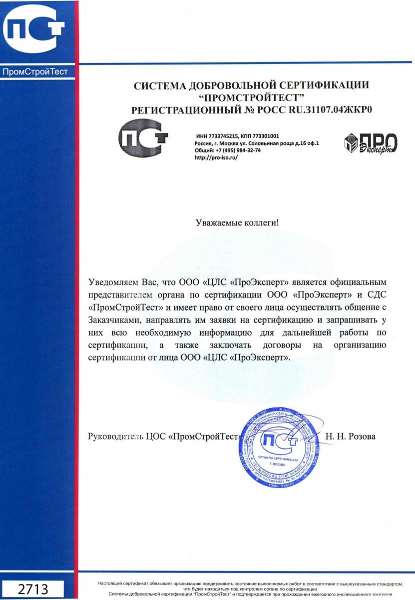 СВИДЕТЕЛЬСТВО ОБ ОФИЦИАЛЬНОМ ПРЕДСТАВИТЕЛЬСТВЕ органа по сертификации ООО «ПроЭксперт» и СДС «ПРОМСТРОЙТЕСТ»