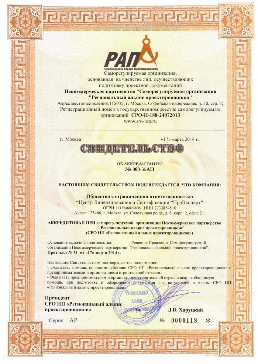 СВИДЕТЕЛЬСТВО ОБ АККРЕДИТАЦИИ представительства СРО НП «Региональный альянс проектировщиков»