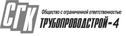 ООО «СГК-Трубопроводстрой-4», г. Москва
