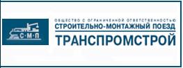 ООО «Строительно-монтажный поезд «ТРАНСПРОМСТРОЙ», г. Нижний Новгород