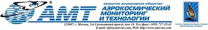 ЗАО «Аэрокосмический мониторинг и технологии»