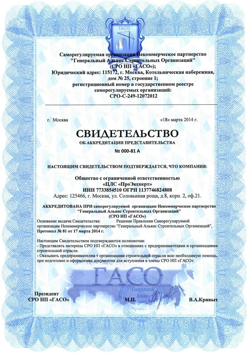 СВИДЕТЕЛЬСТВО ОБ АККРЕДИТАЦИИ представительства при СРО НП «Генеральный Альянс Строительных Организаций»