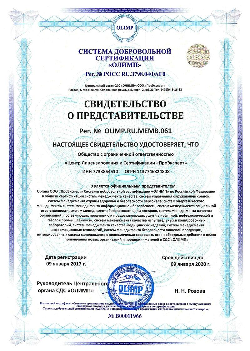 СВИДЕТЕЛЬСТВО ОБ ОФИЦИАЛЬНОМ ПРЕДСТАВИТЕЛЬСТВЕ органа по сертификации ООО «ПроЭксперт» и СДС «ОЛИМП»