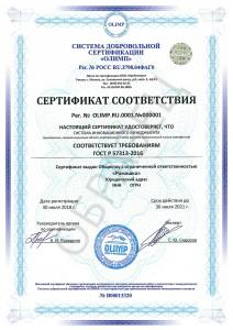 Образец сертификата ГОСТ Р 57313-2016