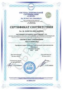 Образец сертификата ГОСТ Р 54338-2011