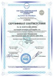 Образец сертификата ГОСТ Р ИСО/МЭК 25001-2017