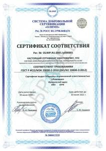 Образец сертификата ГОСТ Р ИСО/МЭК 20000-2-2010