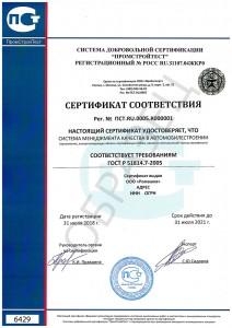 Образец сертификата ГОСТ Р 51814.7-2005