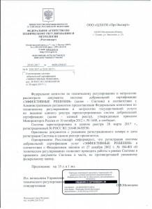 Свидетельство о регистрации СДС Эффективные решения