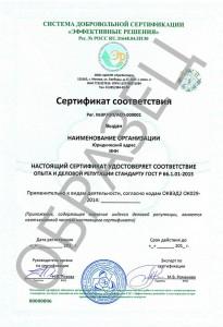 Образец сертификата ГОСТ Р 66.1.01