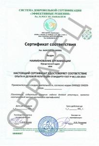 Образец сертификата ГОСТ Р 66.1.02