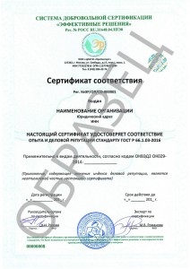 Образец сертификата ГОСТ Р 66.1.03