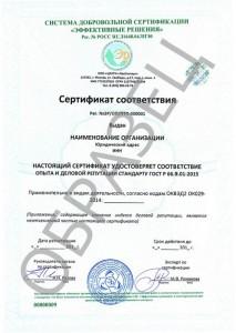 Образец сертификата ГОСТ Р 66.9.01