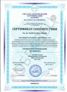 Образец сертификата соответствия ГОСТ Р ИСО 50001-2012 (ISO 50001:2011)