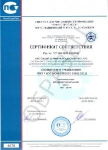 Образец ГОСТ Р ИСО 50001-2012 (ISO 50001:2011)