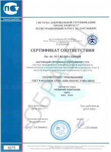 Образец ГОСТ Р ИСО/МЭК 27001-2006 (ISO/IEC 27001:2013)