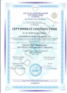 Образец ГОСТ Р ИСО/ТУ 29001-2007 (ISO/TC 29001:2010)