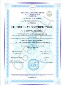 Образец ГОСТ Р ИСО/МЭК 17025-2009 (ISO/IEC 17025:2005)