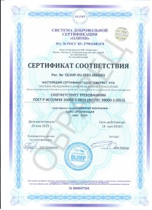 Образец сертификата соответствия ГОСТ Р ИСО/МЭК 20000-1-2013 (ISO/IEC 20000-1:2011)