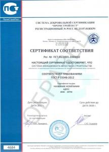 Образец ГОСТ Р 55048-2012