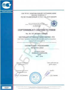 Образец ISO 16732-1:2012