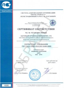 Образец ГОСТ Р ИСО 31000-2010 (ISO 31000:2009)