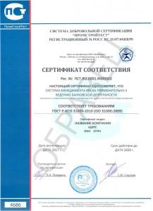 Образец сертификата соответствия ГОСТ Р ИСО 31000-2010 (ISO 31000:2009)