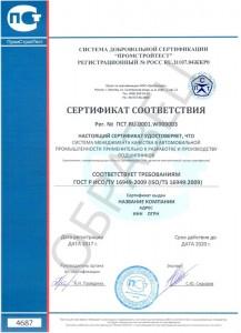 Образец ГОСТ Р ИСО/ТУ 16949-2009 (IATF 16949:2016)