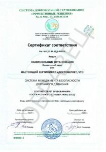 Образец ГОСТ Р ИСО 39001-2014 (ISO 39001:2012)