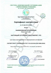 Образец сертификата соответствия ГОСТ Р 55.0.02-2014 (ISO 55001:2014)