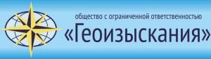 ООО «Геоизыскания», г. Архангельск