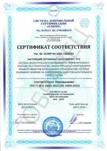 Образец ГОСТ Р ИСО 14001-20015 (ISO 14001:2015)