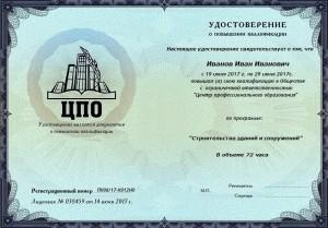 Образец удостоверения о повышении квалификации от ООО «ЦПО»