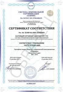 Образец сертификата ГОСТ Р 12.0.007-2009
