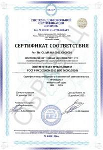 Образец сертификата ГОСТ Р ИСО 26000-2012 (ISO 26000:2010)