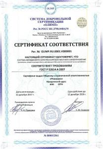 Образец сертификата ГОСТ Р 52614.4-2007