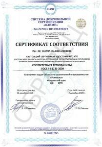 Образец сертификата ГОСТ Р 53733-2009