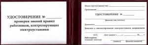 Образец удостоверения о проверке знаний норм труда и правил работы в электроустановках с отметкой инспектора Ростехнадзора - для предприятий Потребителей электроэнергии