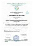 Образец сертификата соответствия ГОСТ Р 66.9.02-2015