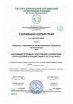 Образец сертификата соответствия ГОСТ Р 66.9.04-2017